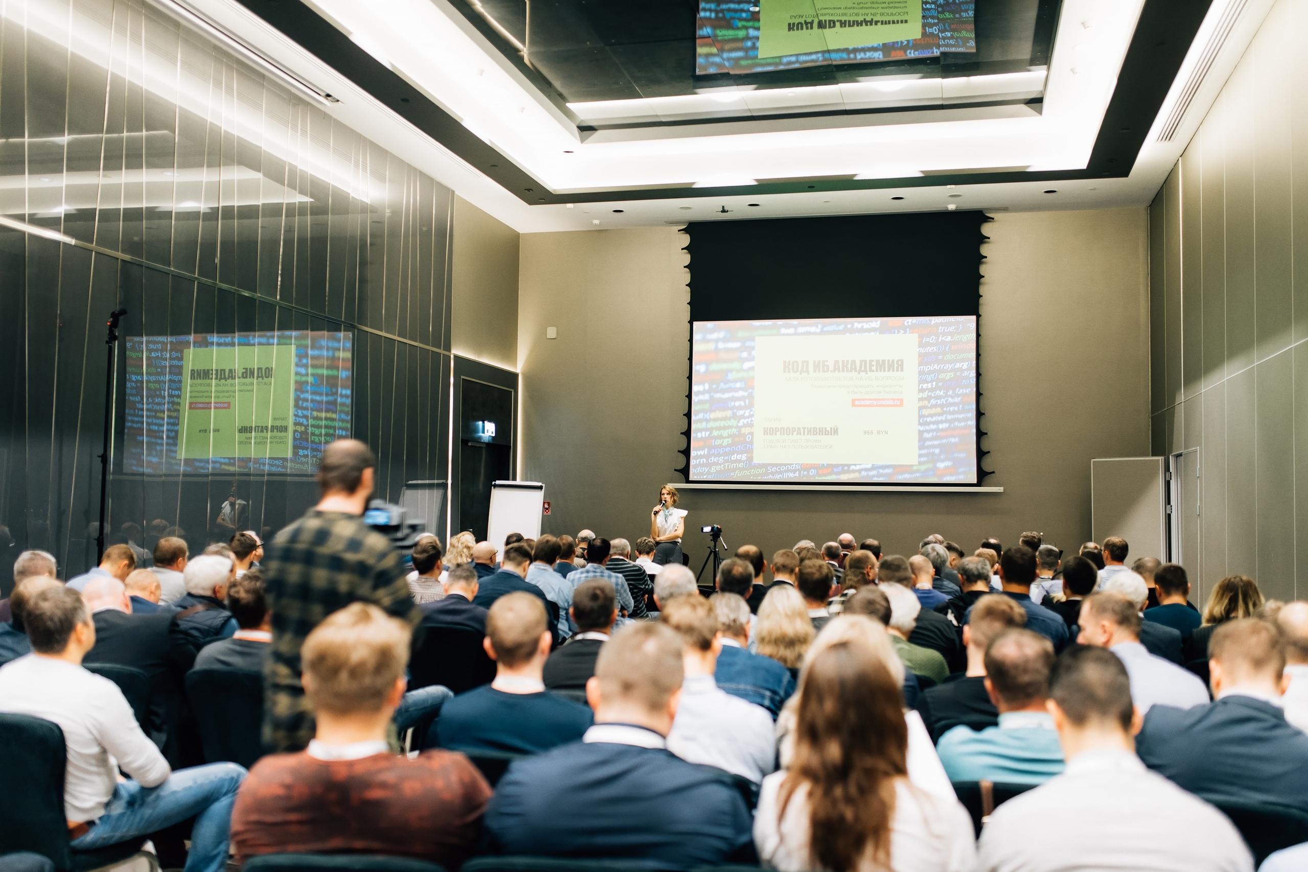 «Без измерения нет улучшения», - способы и методы оценки эффективности информационной безопасности рассмотрели в Минске ведущие эксперты Кода ИБ