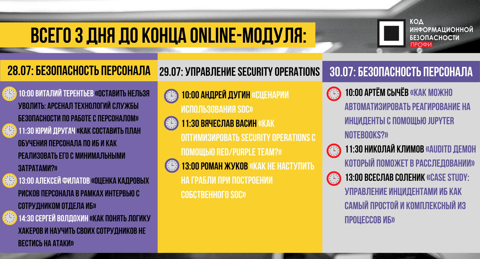 Половина онлайн-модуля для CISO КОД ИБ ПРОФИ ещё доступна в живом формате