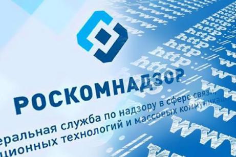 За январь-сентябрь Роскомнадзор выявил более 2,4 тысяч нарушений со стороны операторов персональных данных