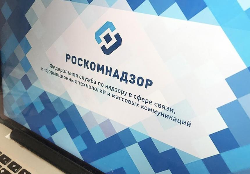 Роскомнадзор сформулировал критерии для запрета сайтов в Рунете