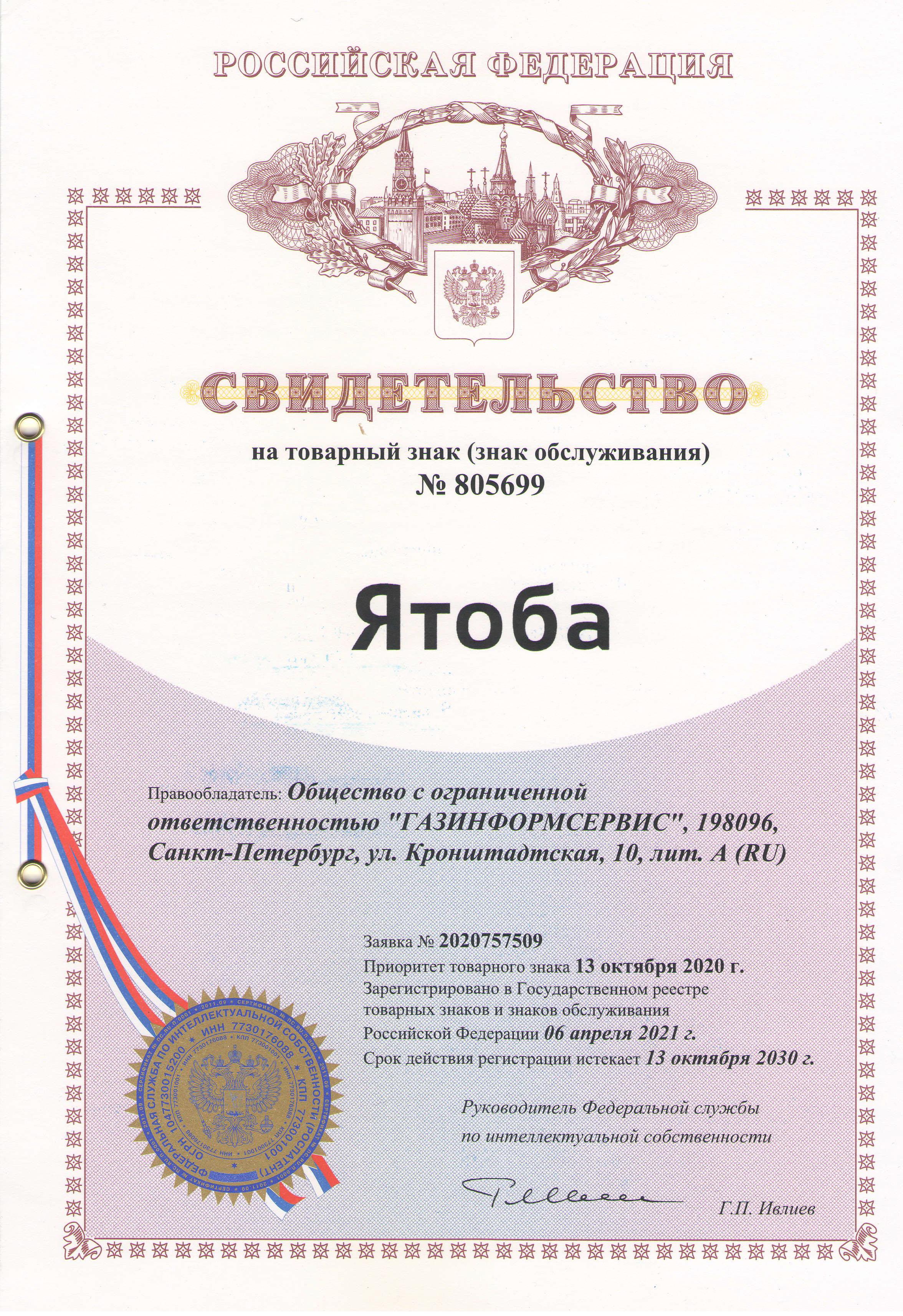 «Газинформсервис» зарегистрировал товарные знаки для СУБД Jatoba