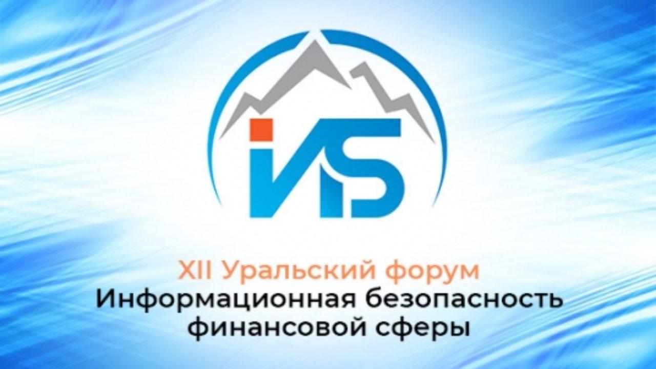 18–20 февраля состоится XII Уральский форум