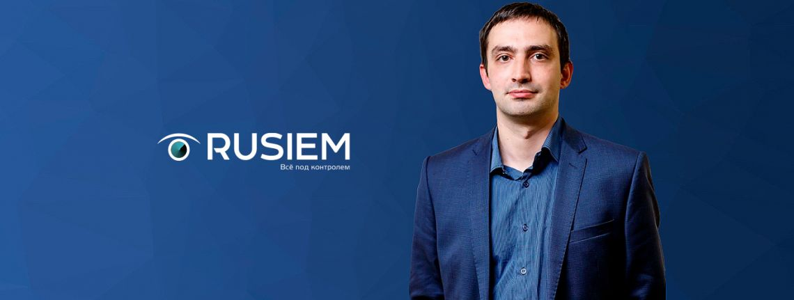 Техническое направление RuSIEM возглавит ведущий эксперт по кибербезопасности