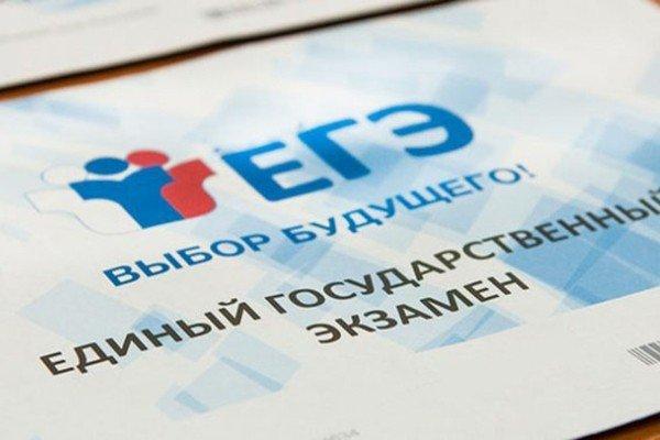 Роскомнадзор запретил доступ к 59 сайтам с ответами на задания ЕГЭ