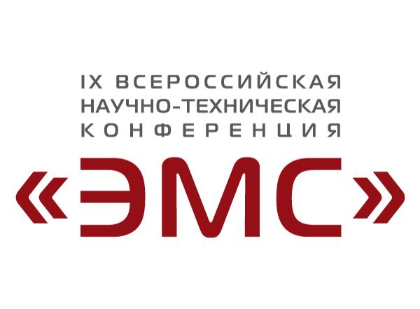 Открыта регистрация НА IX всероссийскую научную техническую конференцию «электромагнитная совместимость»