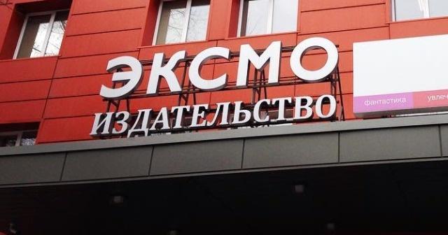 «Эксмо» подало иск к соцсети «Вконтакте» за пиратский контент