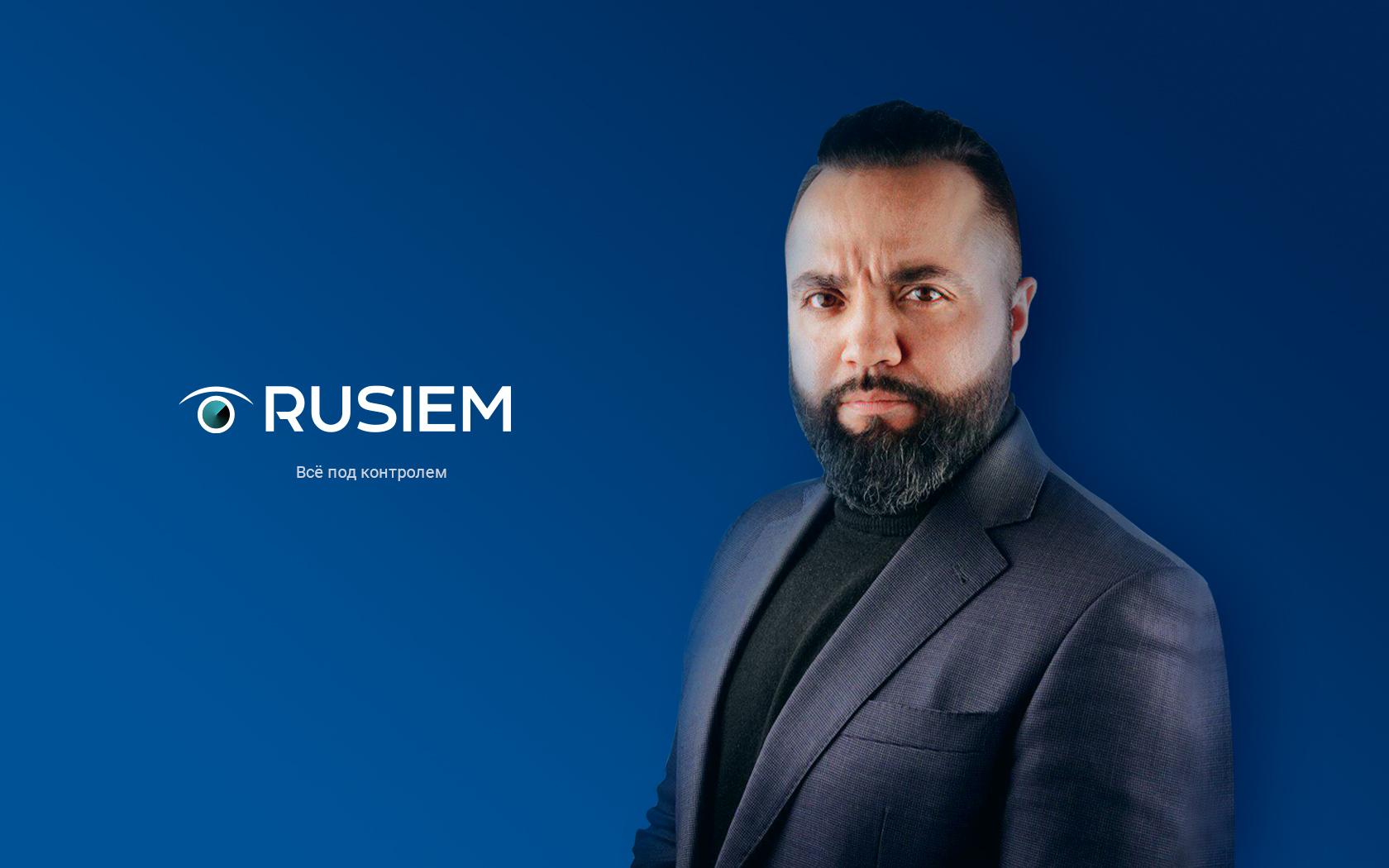 RuSIEM набирает высоту: Яков Ставринов возглавит коммерческий блок компании