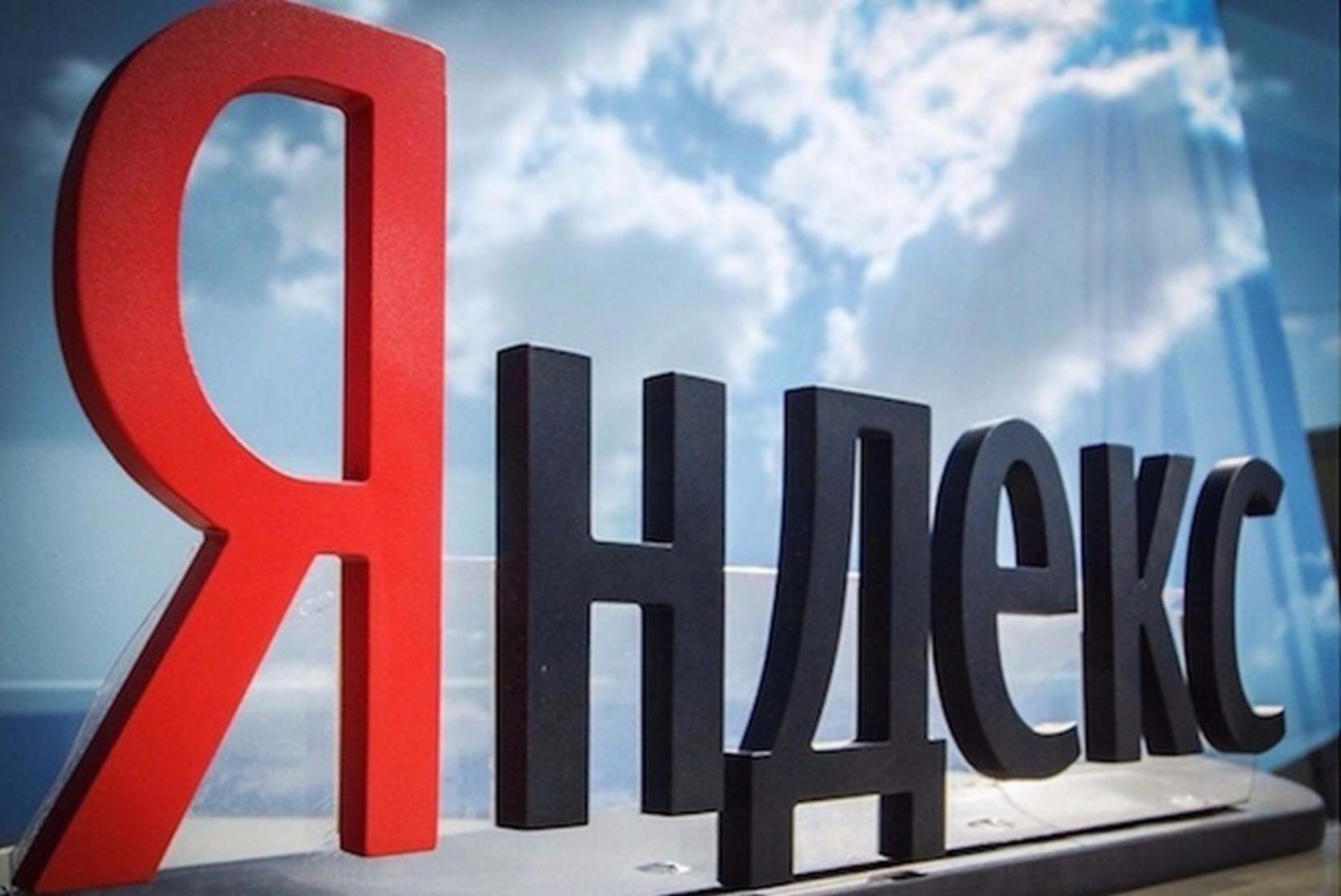 «Яндекс» подвергся масштабной DDoS-атаке