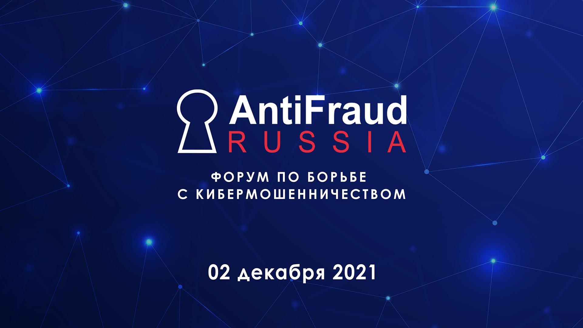 Международный форум по борьбе с мошенничеством в сфере высоких технологий AntiFraud Russia