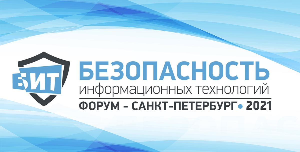 Юбилейная десятая конференцияБИТ Санкт-Петербург 2021