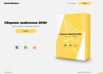 Вредоносные файлы распространялись с помощью платформы «Яндекс.Директ»