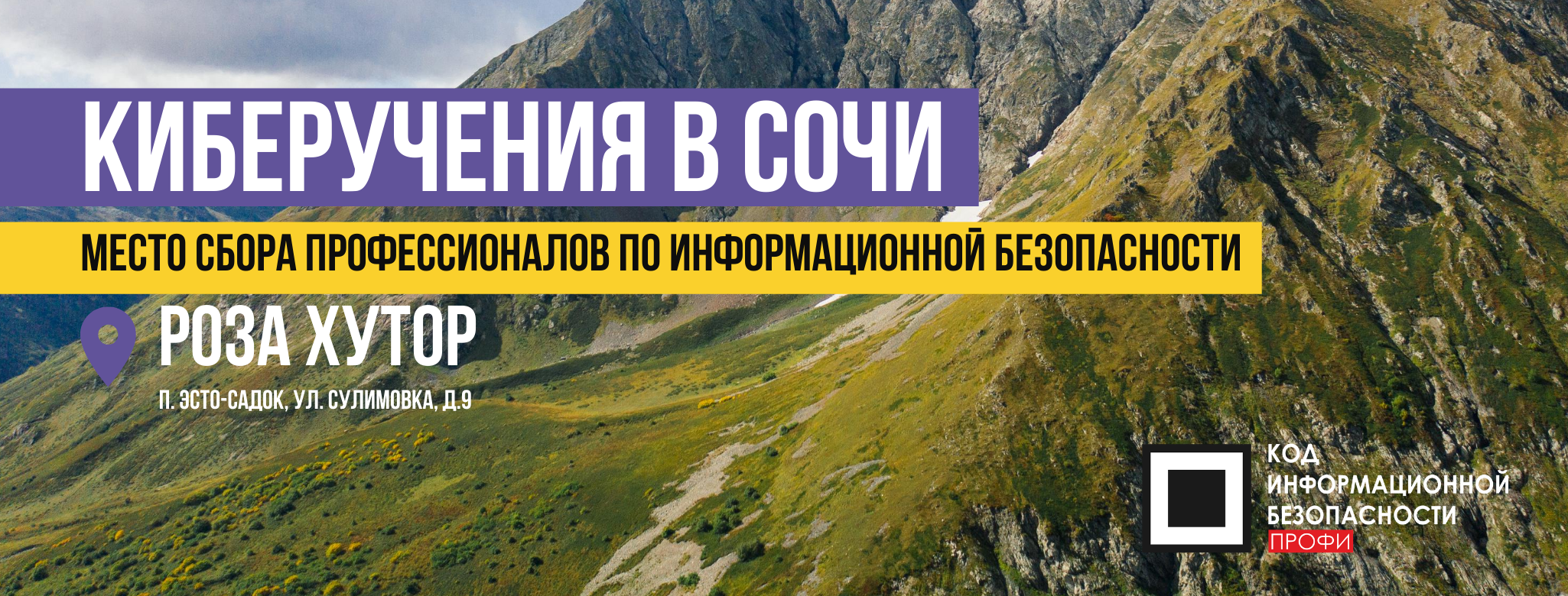 Киберучения в Сочи для профессионалов отрасли информационной безопасности 13-14 августа всё-таки состоятся