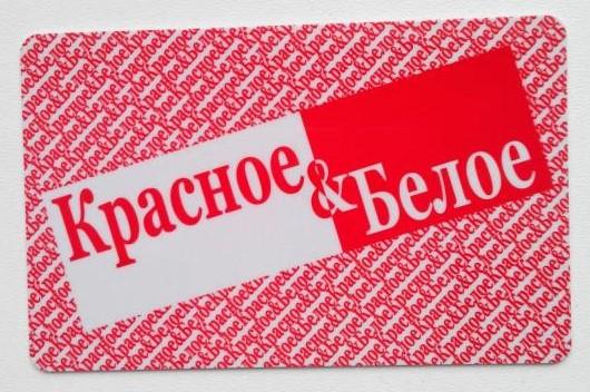 Данные клиентов сети «Красное и Белое» продаются в даркнете