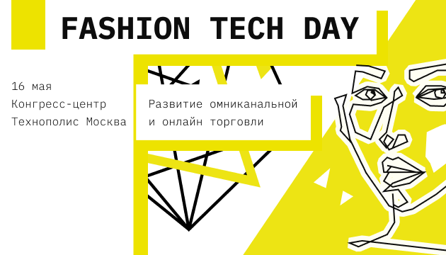 Fashion Tech Day  2020