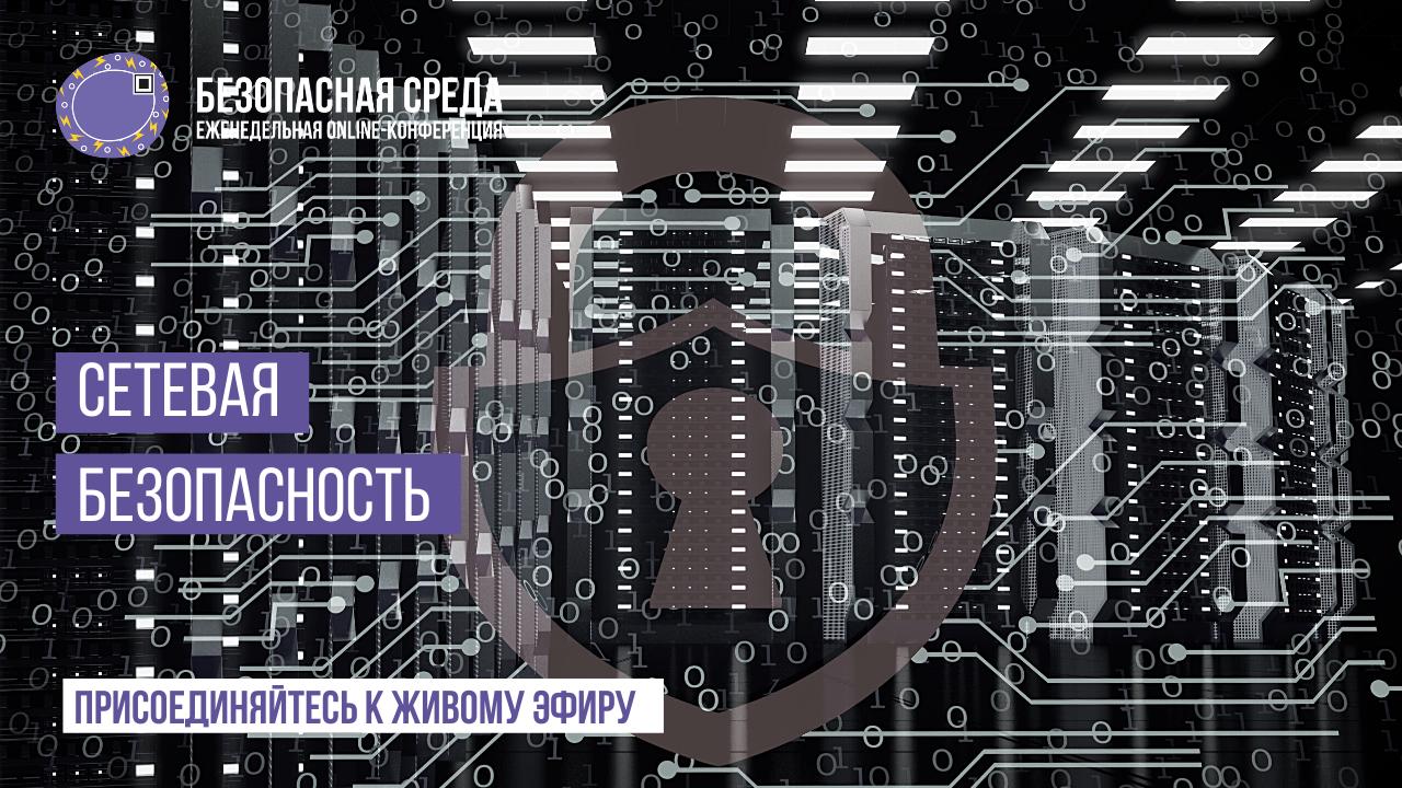 Уже 10 февраля в 12:00 мск пройдет онлайн-конференция на тему