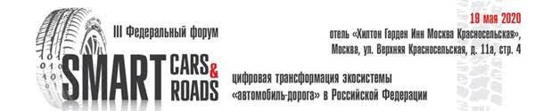 Умным дорогам быть!Ждем Вас 19 мая в Москве на форуме Smart Cars & Roads