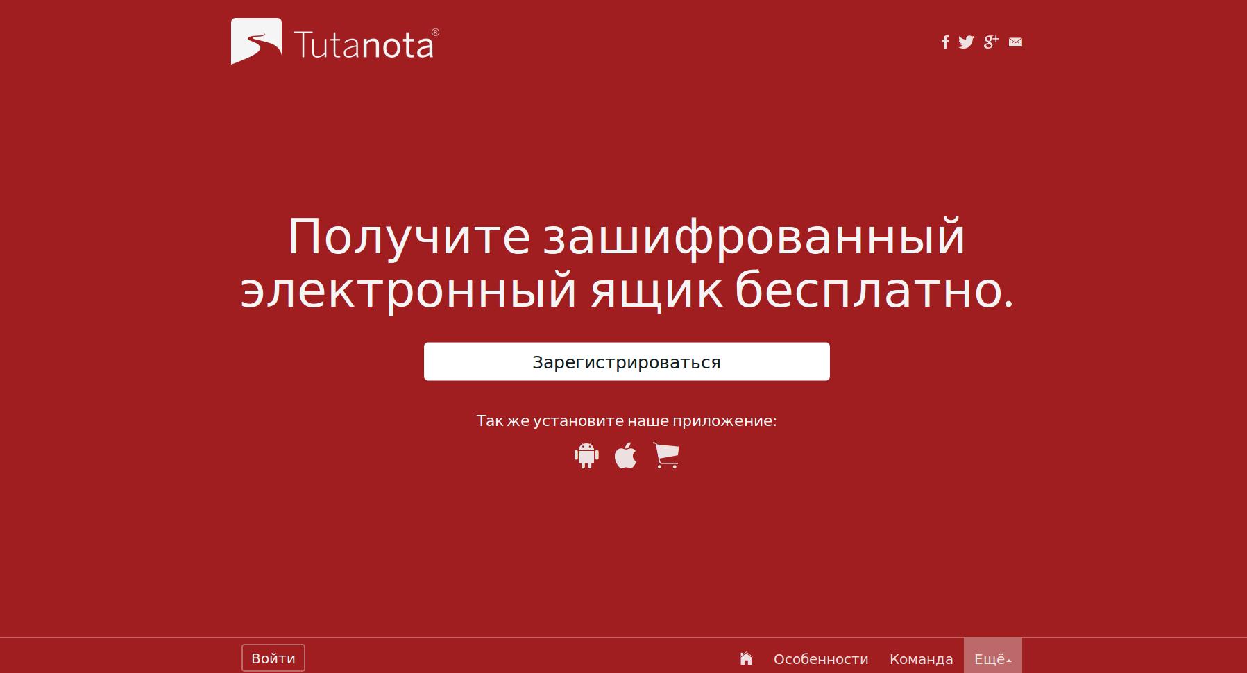 Роскомнадзор заблокировал сервис tutanota.com