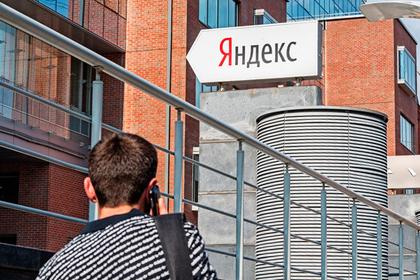 «Яндекс» ответил на сообщения о требовании ФСБ ключей шифрования