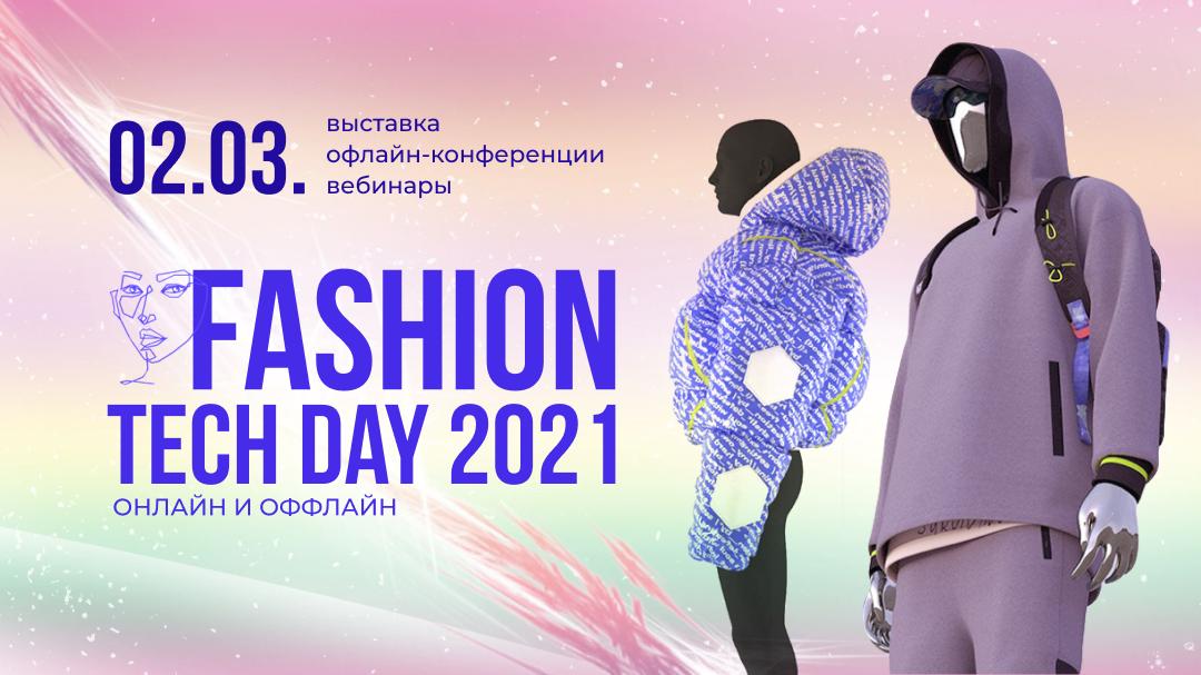 Fashion TechDay 2021 -ежегоднаяконференция о новых бизнес-моделях и технологических решениях для Fashion-ритейл рынка