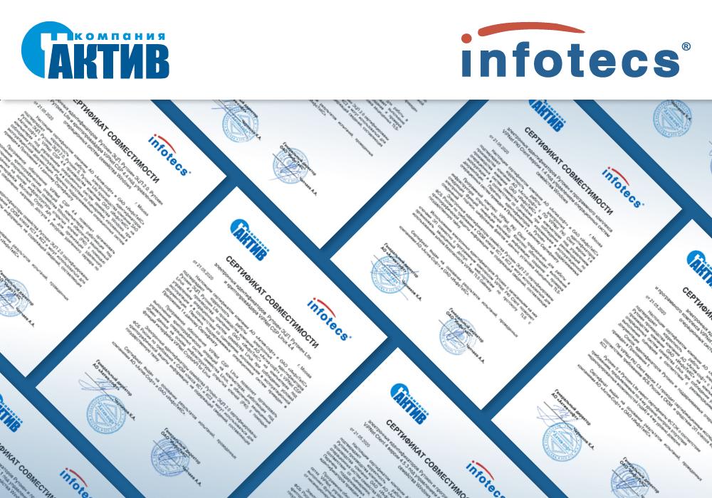 Подтверждена совместимость электронных идентификаторов Рутокен и средств защиты информации ViPNet