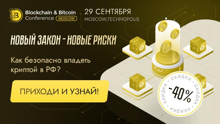 Выгодное предложение от Blockchain & Bitcoin Conference Moscow 2021! Покупайте билет по спеццене и получайте в подарок книгу о регулировании блокчейн-сферы
