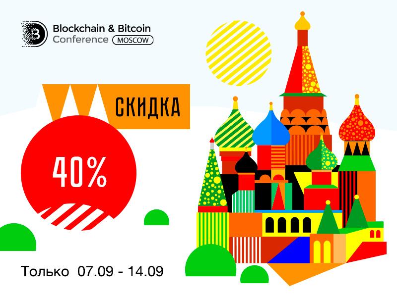 Успейте купить билет на Blockchain & Bitcoin Conference Moscow 2021 со скидкой 40%