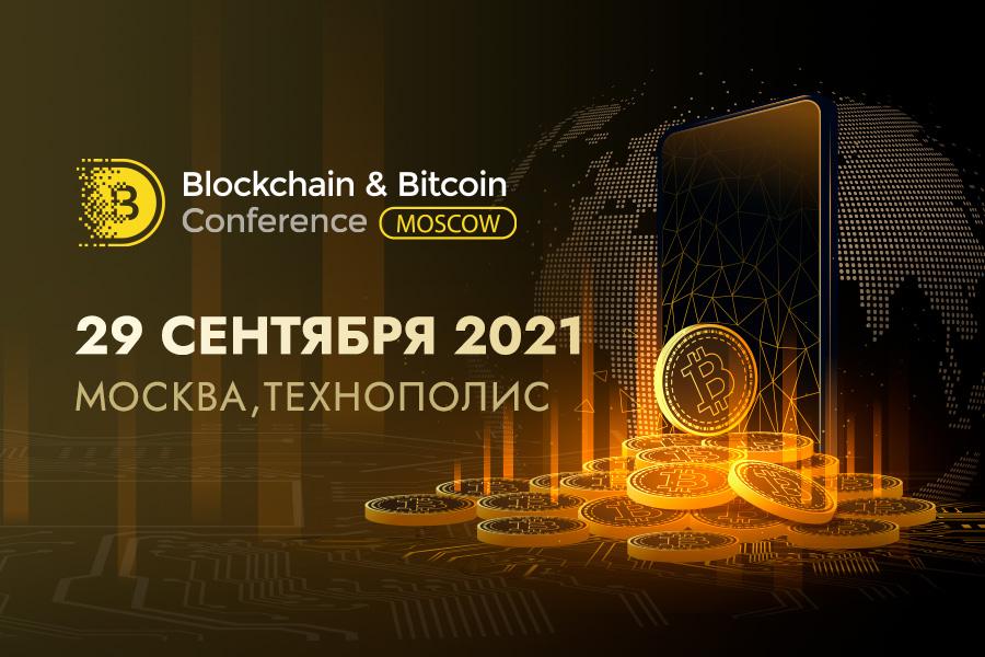 Стартовали продажи билетов на юбилейную Blockchain & Bitcoin Conference Moscow! Программа, темы обсуждения и первые спикеры