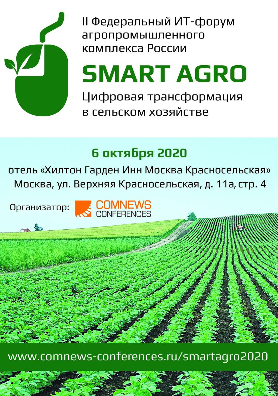 2-й Федеральный ИТ-форум агропромышленного комплекса России SMART AGRO