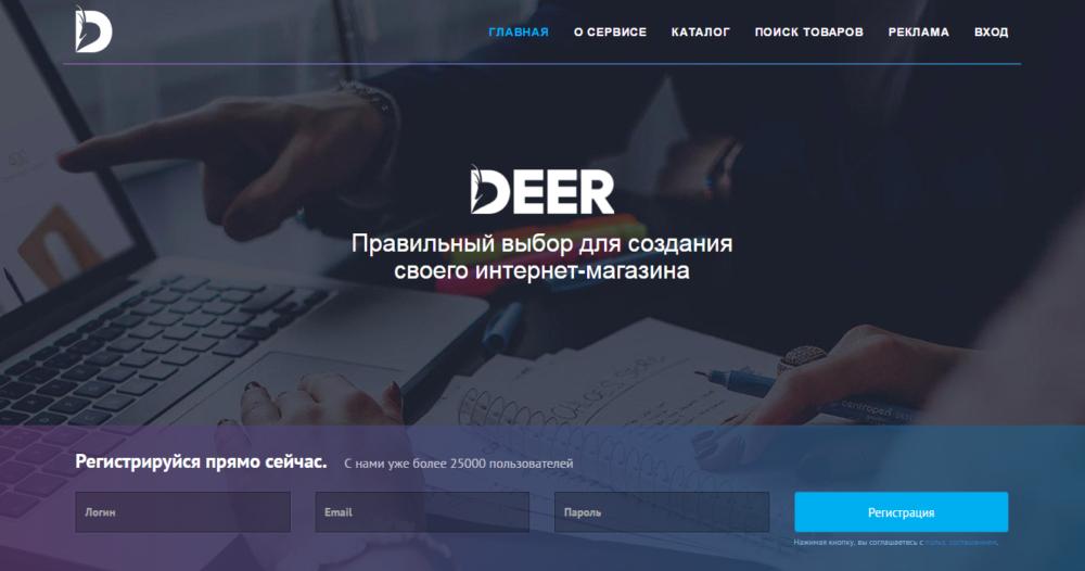 ФБР арестовало россиянина, связанного с платформой Deer.io