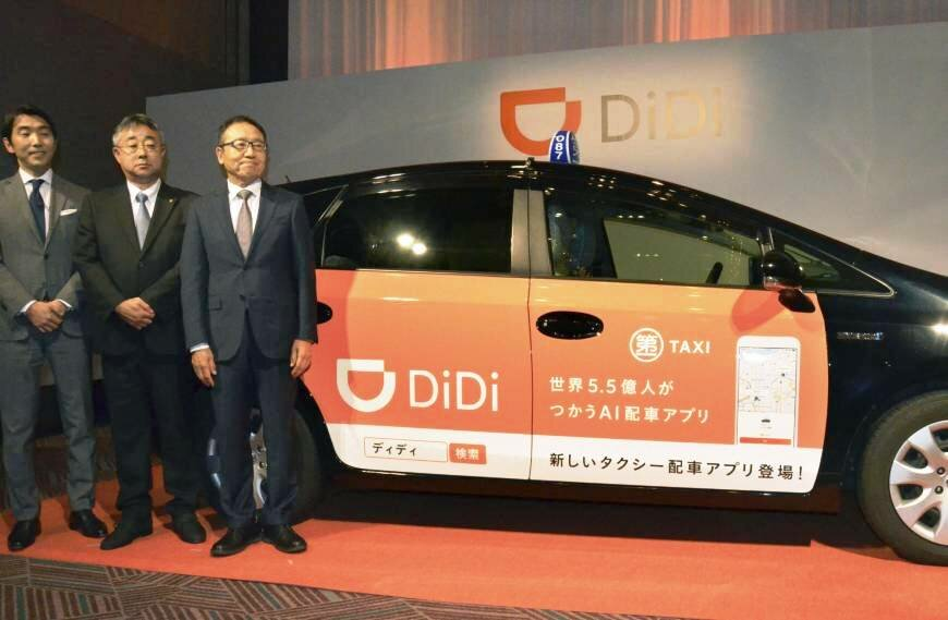 В Китае удалят мобильное приложение DiDi из магазинов