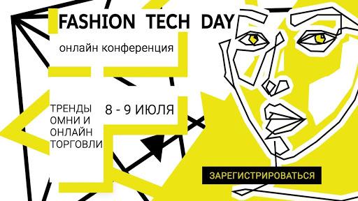 Состоится перенесенная выставка Fashion Tech Day 2020
