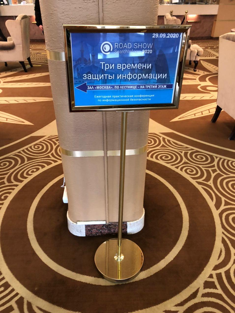 Кейсы, новые решения и смешанный формат участия – итоги Road Show SearchInform 2020