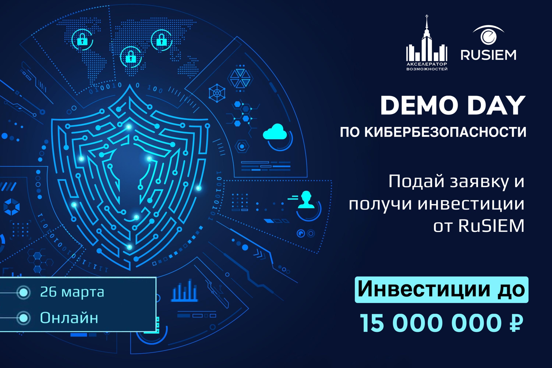 Открыт набор на конкурс Demo Day