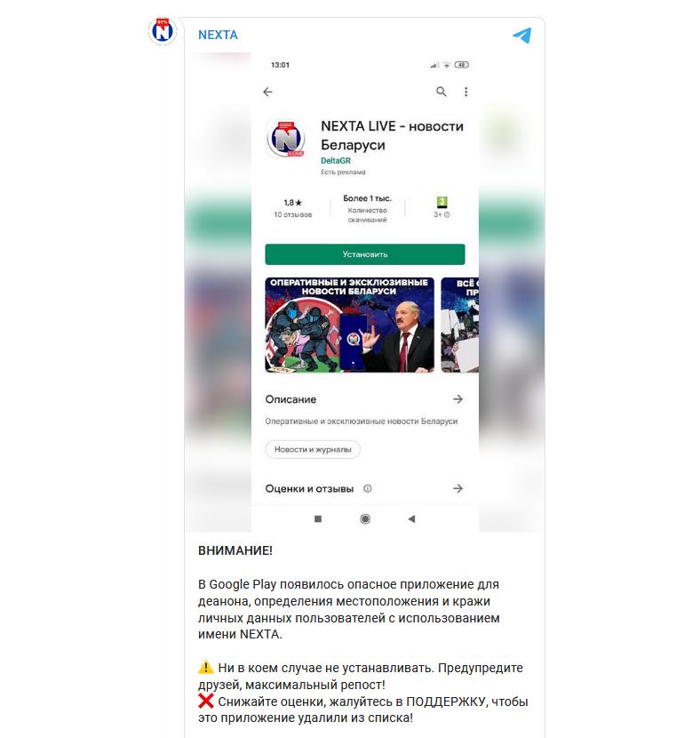 Поддельное приложение NEXTA LIVE собирало информацию о протестующих в Беларуси