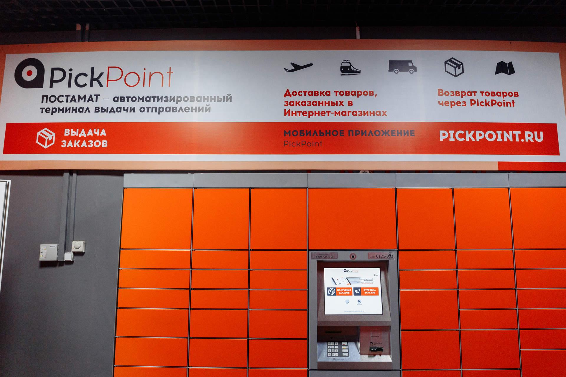 В даркнете выставлена на продажу SQLi уязвимость на Pickpoint.ru