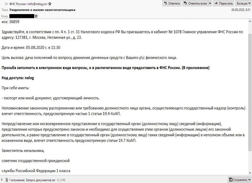 Group-IB и ФНС предупреждают о вредоносной рассылкеот имени налоговой