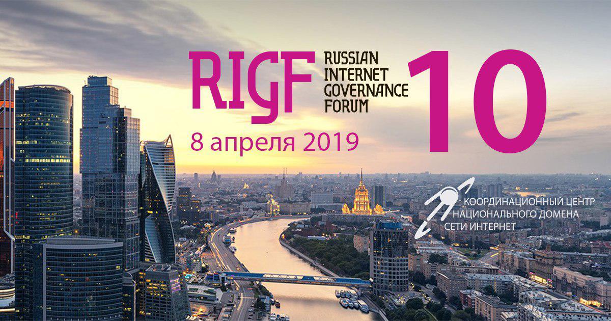 8 апреля в Москве пройдёт юбилейный RIGF 2019