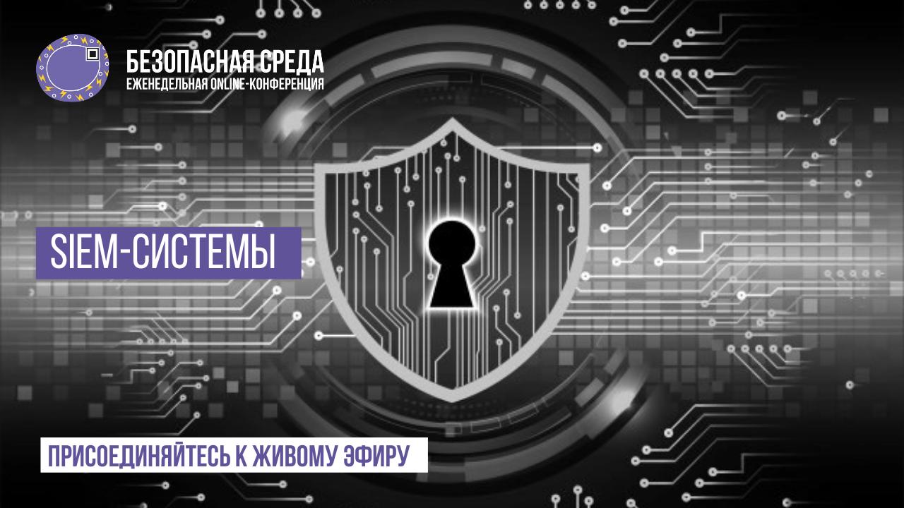 Online-конференция Безопасная Среда: SIEM-системы