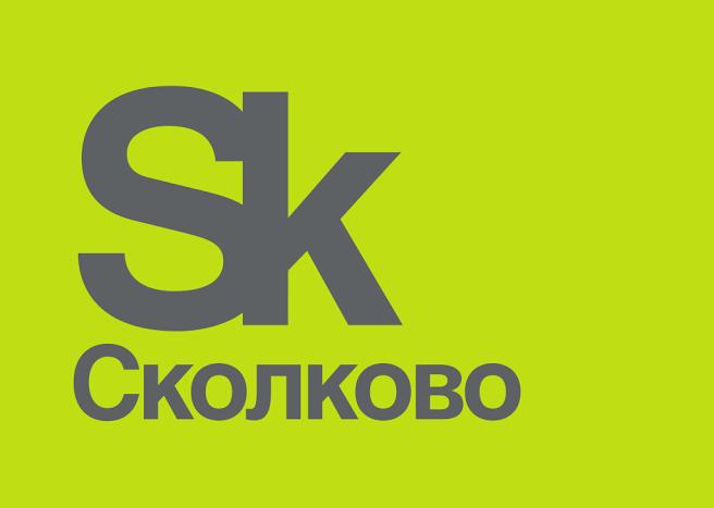 Skolkovo CyberDay 2019: новые аспекты кибербезопасности