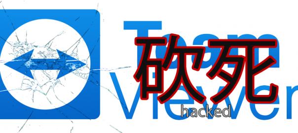 Китайские кибершпионы атаковали производителя TeamViewer 3 года назад