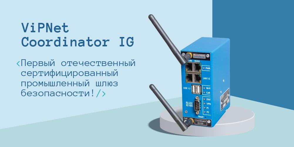 ViPNet Coordinator IG — первый отечественный сертифицированный по требованиям ФСБ и ФСТЭК России промышленный шлюз безопасности