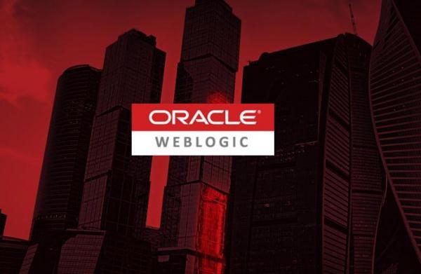 Злоумышленники активно эксплуатируют исправленную уязвимость в Oracle WebLogic