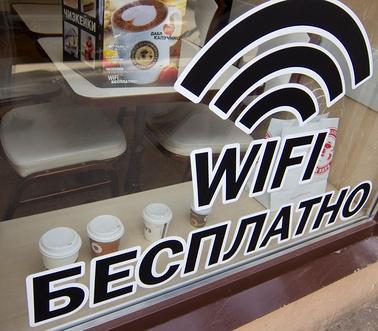 Роскомнадзор: количество работавших с нарушениями точек доступа Wi-Fi снизилось в два раза