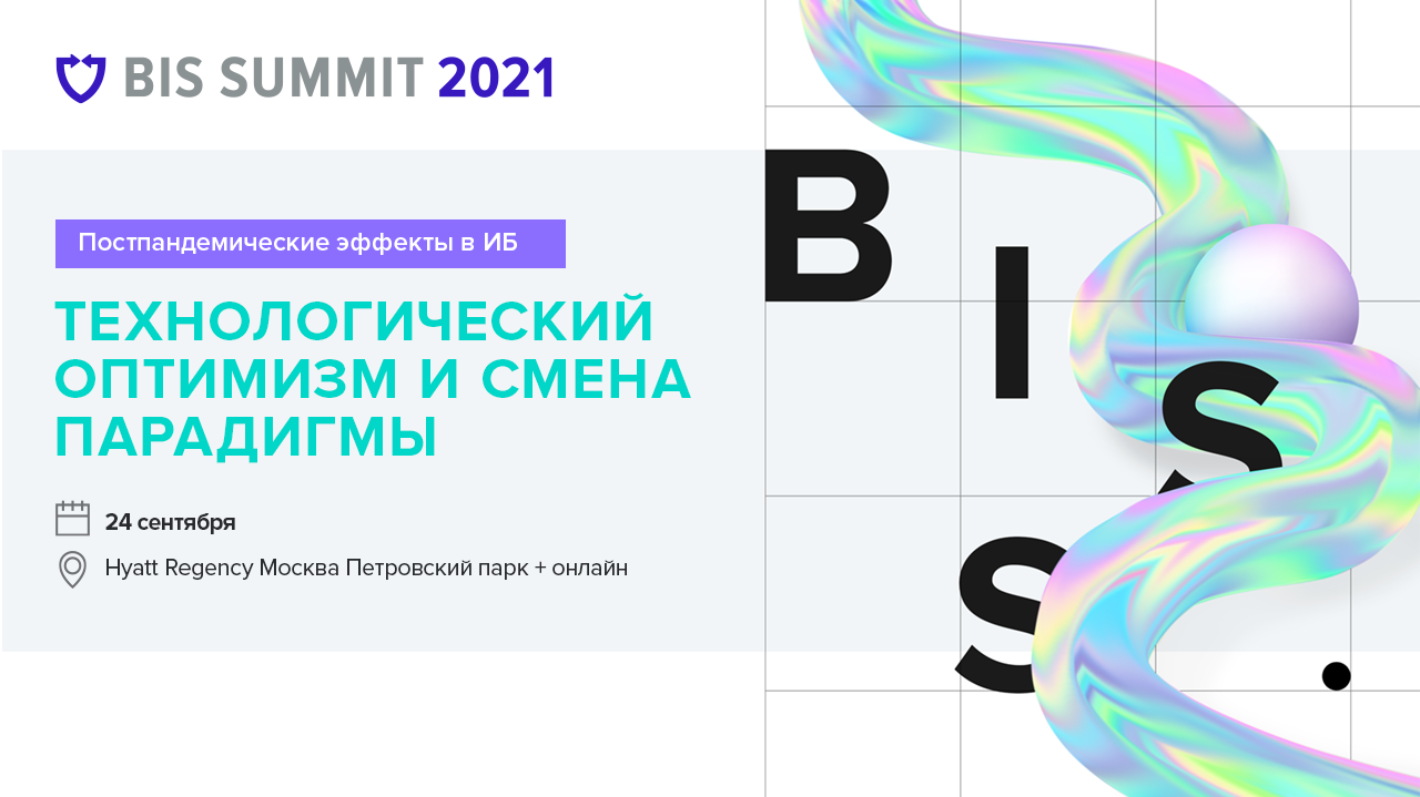 XIV Business Information Security Summit 2021