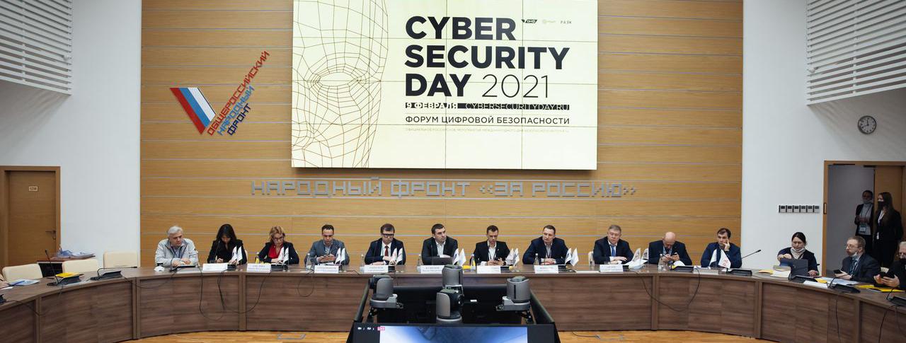 В Москве прошёл Cyber Security Day 2021