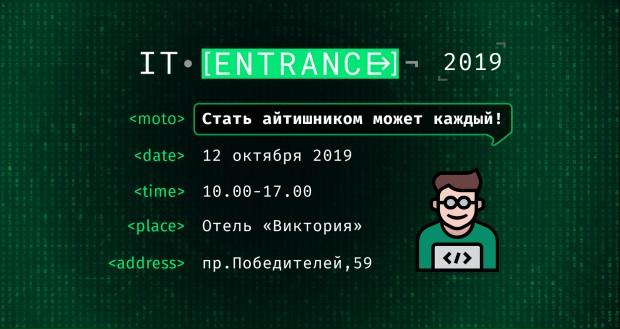 12 октября в Минске пройдет бесплатная конференция IT ENTRANCE 2019