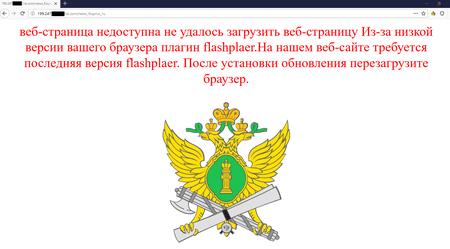 Опасный троянец распространяется через копию сайта Федеральной службы судебных приставов России