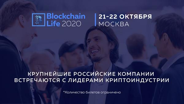 Легендарный форум Blockchain Life 2020 состоится в Москве