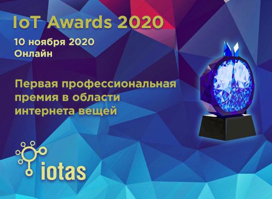 Вручение премии IoT Awards 2020 состоится 10 ноября