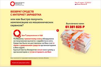 Group-IB предупреждает об активизации аферы по возврату денег, украденных интернет-мошенниками